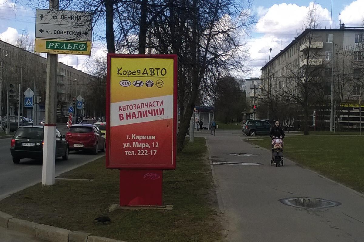 Рекламный щит сити-формата на проспекте Ленина в Киришах.