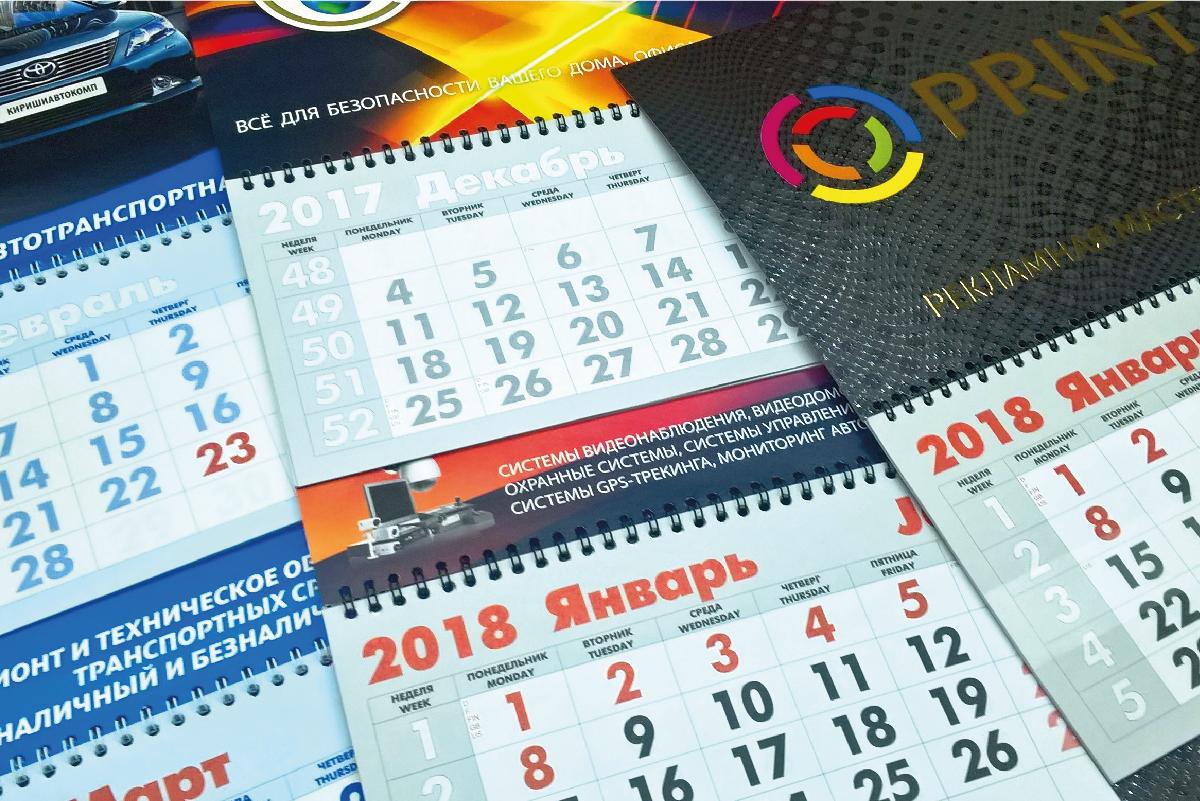 Квартальные календари с одним (моно) или тремя (трио) численниками.
