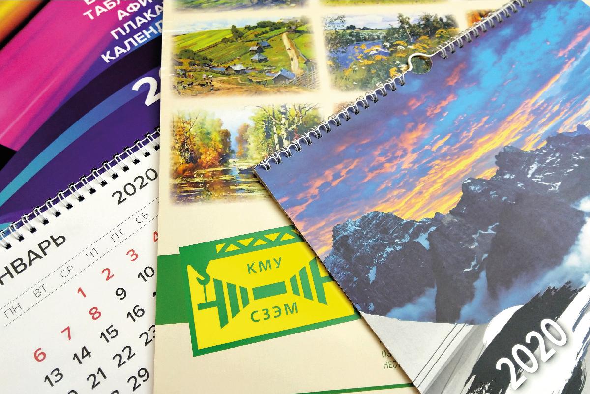 Дизайн и печать настенных календарей.