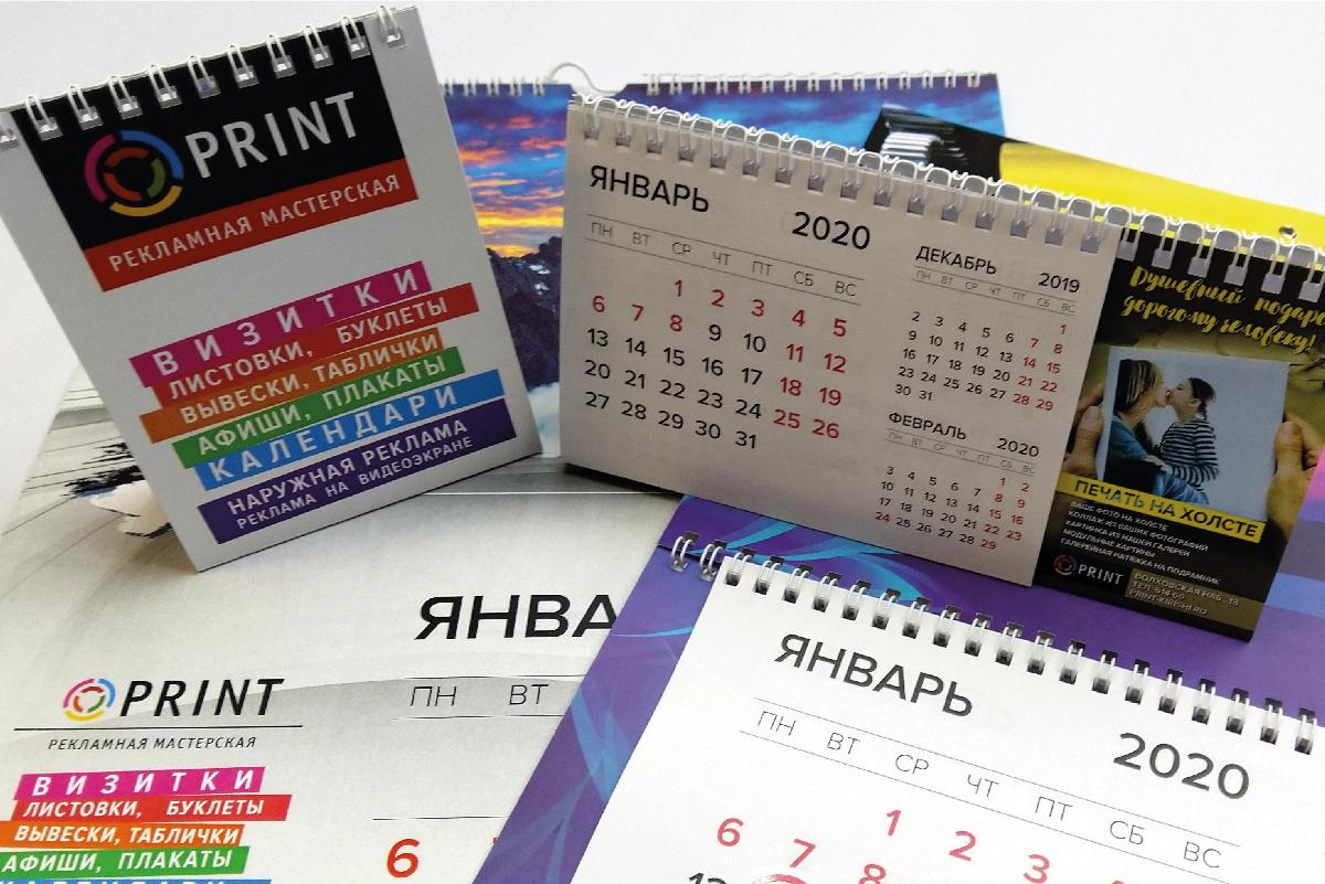 Дизайн и печать настольных календарей.