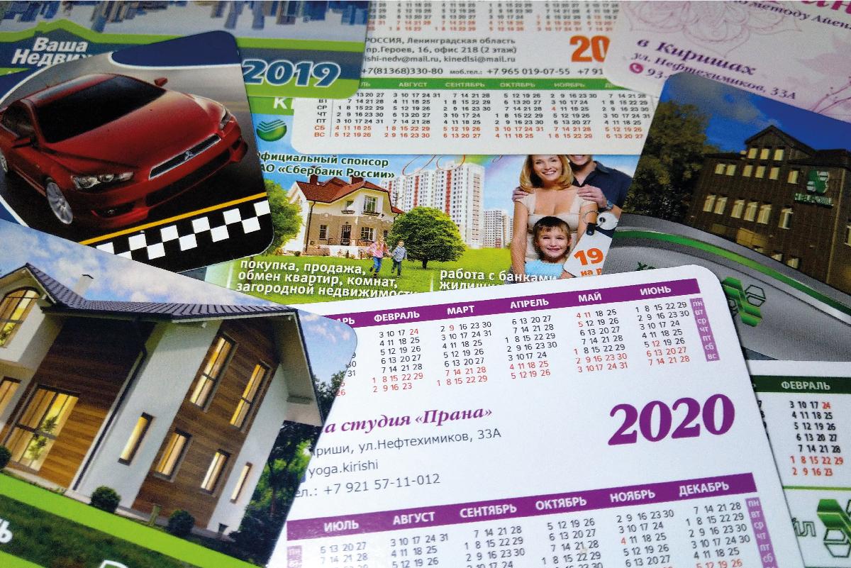 Календари карманные ламинированные и неламинированные.